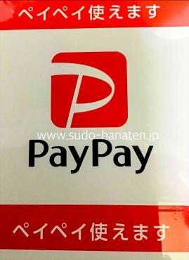 店頭でのお支払い方法にpaypayが加わりました!
